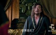封神演义_纣王剧照