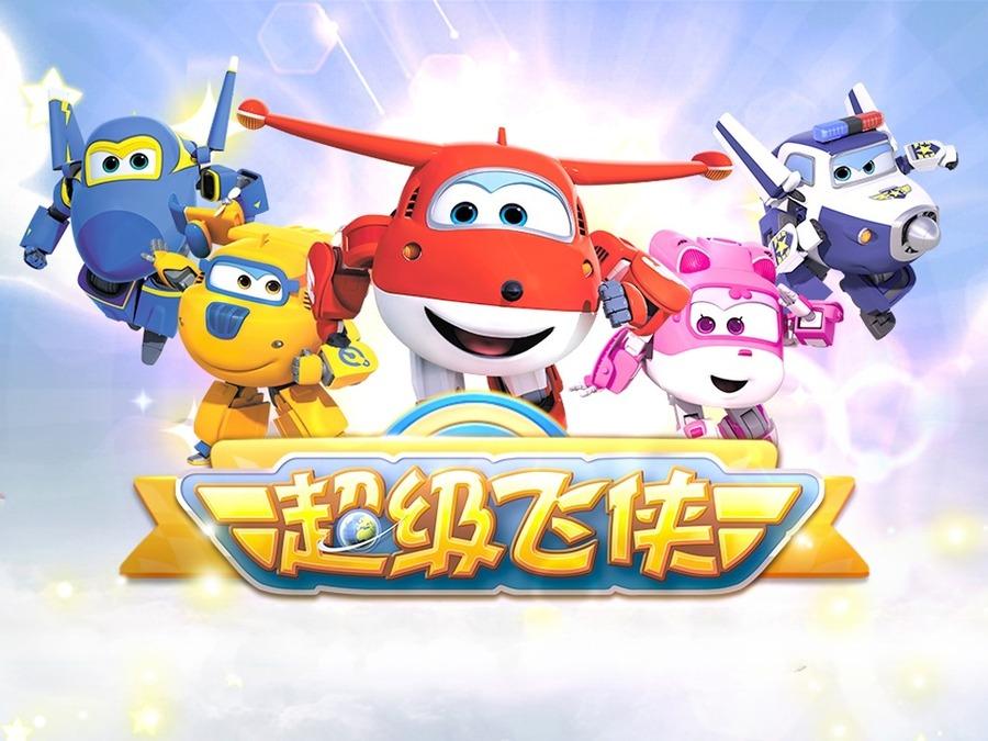 【超级飞侠】之《中文版第四季》高清1080p  网盘下载
