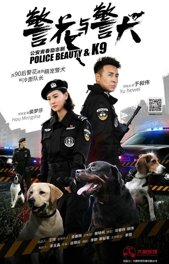 警花和警犬什么時候才能第二次獲釋?