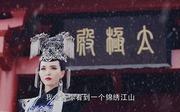 锦绣未央_李未央/冯心儿剧照