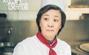 姥姥的饺子馆_姜桂芬剧照