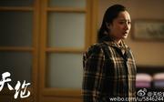 天伦 陈小艺