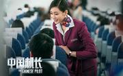 中国机长图片:剧照13