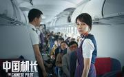 中国机长图片:剧照12