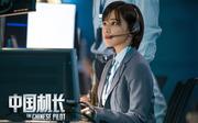 中国机长图片:剧照10