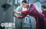 中国机长图片:剧照9