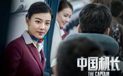 中国机长图片:剧照7