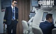 中国机长图片:剧照3