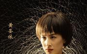 黄圣依剧照13