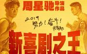 新喜剧之王图片:剧照10
