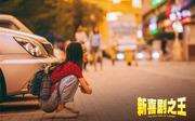 新喜剧之王图片:剧照8