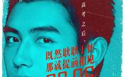 陈飞宇剧照5