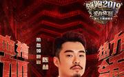 浙江卫视跨年晚会 陈赫