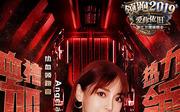 浙江卫视跨年晚会 Angelababy