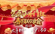 浙江卫视春节联欢晚会