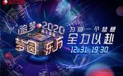 东方卫视跨年盛典