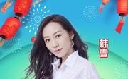 湖南卫视春节联欢晚会 韩雪