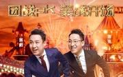 欢乐喜剧人_郭阳&郭亮剧照