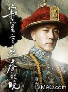 康熙(刘恺威饰演)