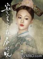 卫琳琅(郑爽饰演)