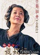 奶奶(金燕玲饰演)