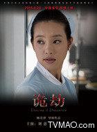 杨雪(刘嘉饰演)