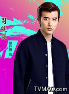 司徒煚(徐开骋饰演)