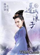 沈三娘(杨净如饰演)