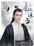 马空群(邱心志饰演)