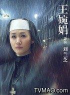 刘兰芝(王婉娟饰演)