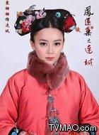 宋连城(袁姗姗饰演)