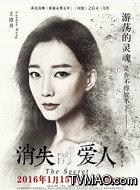 秋捷(王珞丹饰演)