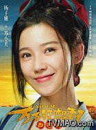 苏小美(杨子姗饰演)