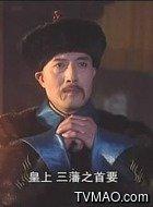 纳兰明珠(高兰村饰演)