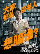 教授(林家栋饰演)