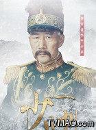 张作霖(李雪健饰演)