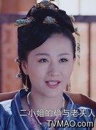 周雪梅(王婉娟饰演)