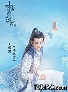 少年林惊羽(王俊凯饰演)
