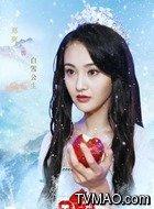 白雪公主(郑爽饰演)