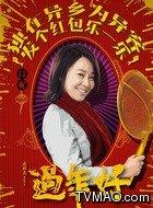 李羊朵(闫妮饰演)