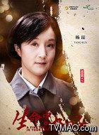 刘春红(杨昆饰演)