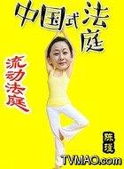 万长虹(陈瑾饰演)