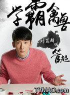 管超(刘芮麟饰演)