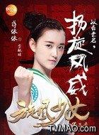 金敏珠(蒋依依饰演)