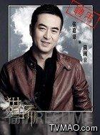 曲闽京(张嘉译饰演)