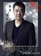 袁涛(董勇饰演)