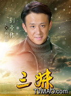杨豆筋(刘亭作饰演)