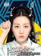 肖青璇(李溪芮饰演)