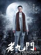 解九爷(杨紫茳饰演)