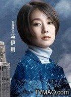陈雪儿(马伊琍饰演)